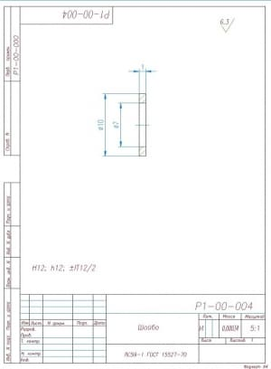 12.Чертеж детали шайбы с техническим требованием: Н12, +-IT12/2, h12. Деталь шайбы состоит из материала ЛС59-1 по ГОСТу 15527-70. Масса детали 0,00034 кг. (формат А4)