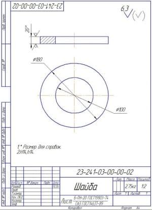 Чертеж детали шайба (формат А4)