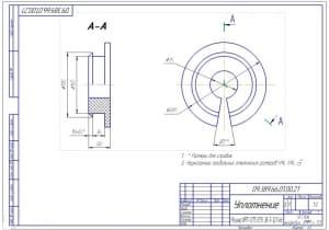 12.Деталь – уплотнение (формат А3)