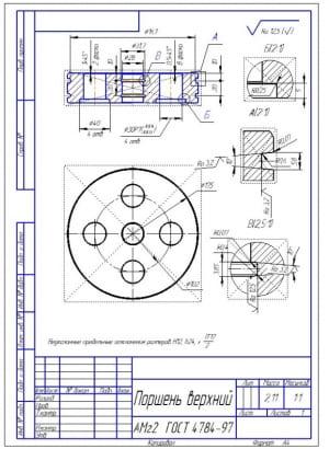 12.Рабочий чертеж верхнего поршня (формат А4)
