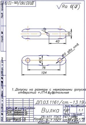 12.Деталь вилка из круга 25-h11 на формате А4