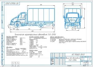 Габаритный чертеж общего вида автомобиля ГАЗ-33104 на формате А1