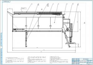 1.Сборочный чертеж пескоразбрасывателя (лист 1) А1