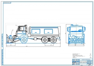 1.Чертеж общего вида снегоочистителя шнекороторного типа на базе автомобиля МАЗ А1