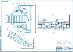 I.Чертеж общего вида нагребающего рабочего органа в двух проекциях на А1