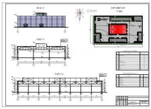 1.Чертеж плана экспликации здания сервисного центра с фасадами и разрезами на формате А1