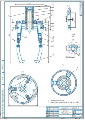 1.Сборочный чертеж съемника для разборки деталей прессовых соединений и демонтажа деталей с валов на формате А2