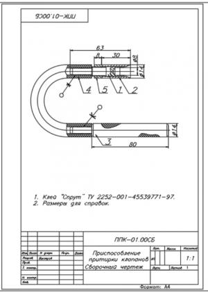 1.Сборочный чертеж приспособления для притирки клапанов на формате А4
