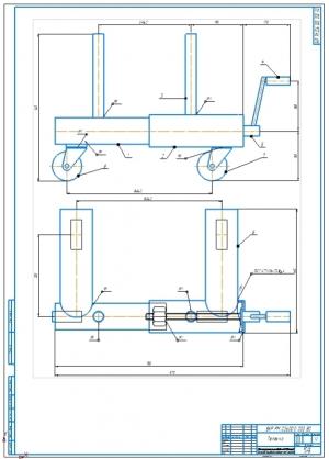 1.Чертеж общего вида тележки для монтажа-демонтажа колес грузовых автомобилей (и колесных тракторов) А1