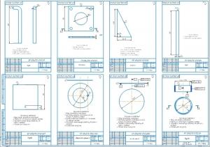 1.Рабочие чертежи деталей: труба, основание, угольник, труба, верхняя крышка, нижняя крышка А1