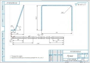 12.Ручка стальная (А3) с указанием размеров и радиусов загиба