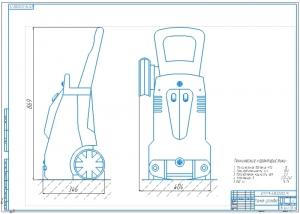 1.Чертеж общего вида автомойки высокого давления – моечной установки Karcher на формате А1