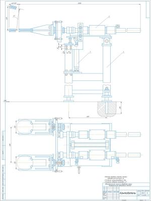 Сборочный чертёж кантователя автоматической линии по обработке чашки дифференциала грузового автомобиля КамАЗ в масштабе 1:4 на формате А1