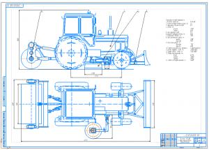 1.Чертеж общего вида трактора МТЗ-80 с щеточным рабочим оборудованием А1