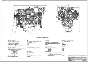 1.Чертеж А1 общего вида двигателя внутреннего сгорания ЯМЗ