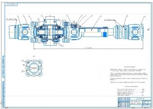 1.Сборочный чертеж карданной передачи автомобиля ГАЗ-330273 на формате А1
