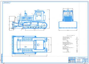 1.Чертеж общего вида бульдозера ДЗ-101А на базе шасси Т-4А на формате А1