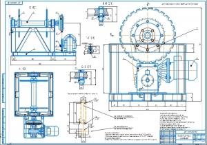 1.Привод цепного конвейера, чертеж общего вида на формате А1