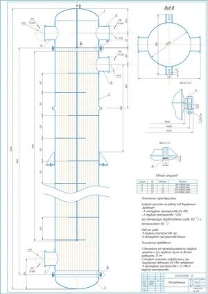 1.Сборочный чертеж теплообменника А1