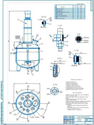 1.Чертеж общего вида аппарата с перемешивающим устройством А1