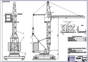 1.Чертеж общего вида крана башенного поворотного с балочной стрелой г/п 5 т в сборе с позициями, с техническими характеристиками