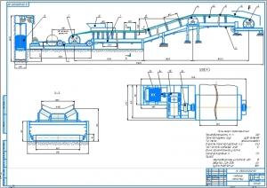 1.Ленточный конвейер, чертеж общий вид А1