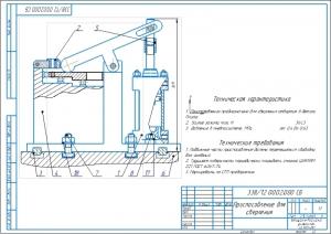 1.Сборочный чертеж приспособления для сверления А3