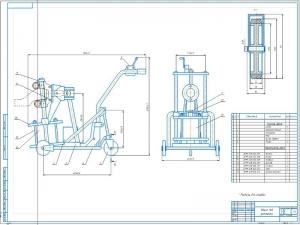 1.Чертеж общего вида установки для выпрессовки шкворня поворотной цапфы автомобилей серии А1