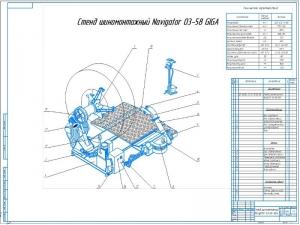 1.Сборочный чертеж шиномонтажного стенда Navigator 03-58 GIGA на формате А1