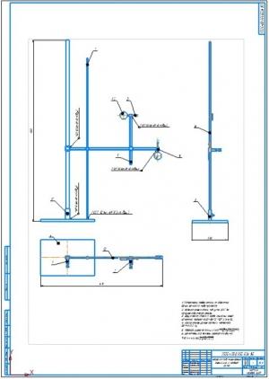 1.Общий вид устройства для измерения биений шин и ободьев колес на формате А1