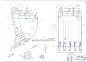 Сборочный чертеж ковша экскаватора ЭО - 5122 (формат А1 )