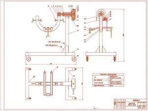 1.Сборочный чертеж стенда для разборки и сборки коробок переключения передач (КПП) на формате А1