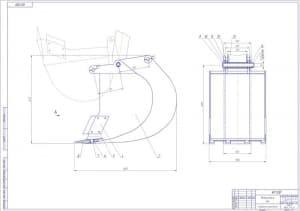 Сборочный чертеж модернизированного ковша экскаватора ЭО-4321 (формат А1 )