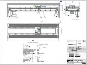 1.Чертеж общего вида мостового крана с обозначением позиций: мост крана, механизм передвижения, привод механизма передвижения, грузовая тележка, лебедка, крюковая подвеса, кабина машиниста, буферное устройство