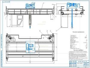 1.Сборочный чертеж мостового крана А1