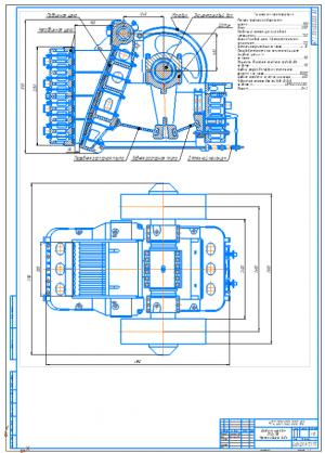 1.Щековая дробилка модификации СМД-11Б чертеж общего вида А1