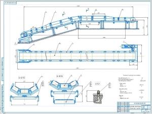 1.Сборочный чертеж наклонно-горизонтального ленточного конвейера для транспортирования торфа  А1