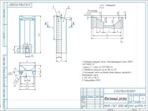 1.Рабочий чертеж фасонного резца А3 с техническими требованиями