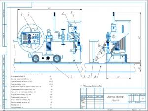 1.Сборочный чертеж сварочного трактора модели МС-1000 в сборе А3