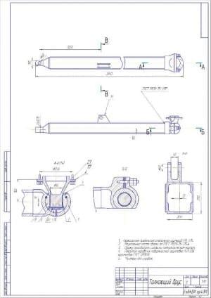 Чертеж толкающего бруса трактора Т-130 с выносными разрезами (формат А2 )