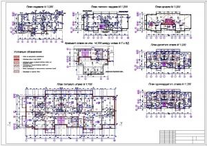 1.Чертежи планов здания жилого типа на 56 квартир