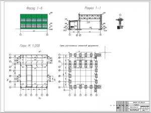 1.Чертеж общего вида одноэтажного промышленного здания
