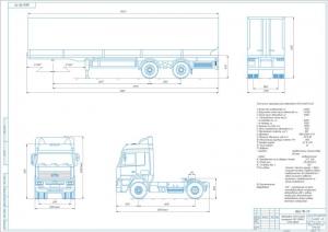 1.Чертеж общего вида автомобиля МАЗ 544069 с полуприцепом МАЗ 938662 А1