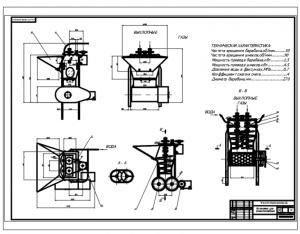 1.Сборочный чертеж установки для брикетирования снега А1