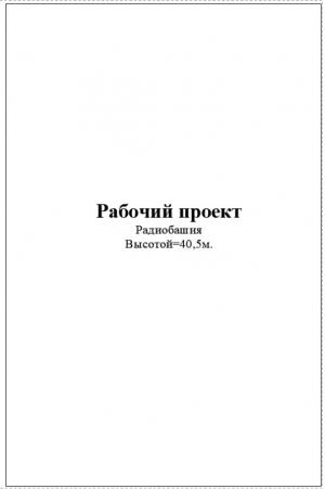 1.Титульный лист к проекту чертежей