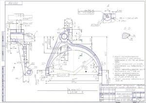 Чертеж детали вилка для переключения 4 и 5 передачи (формат А2 )