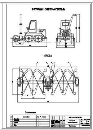 Чертеж общего вида роторного снегоочистителя на базе малогабаритного тягача Д-456 и фреза в сборе на формате А1