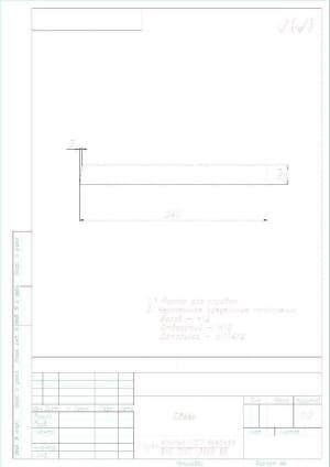13.Деталировочный чертеж связи в масштабе 1:2 (материал: Труба 40*25*2 Г0СТ 8645-68/В10 Г0СТ 13663-86), с размерами для справок и с техническими требованиями: предельные неуказанные отклонения размеров: валов – h12, отверстий – Н12, остальное - +-IT14/2