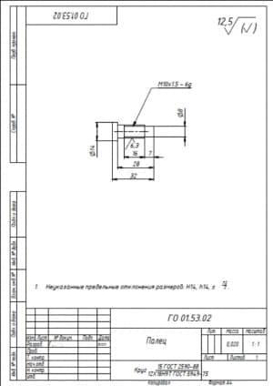 13.Чертеж деталировки пальца массой 0.020, в масштабе 1:1, с предельными неуказанными отклонениями размеров Н14, h14, +-t2/2 (формат А4)