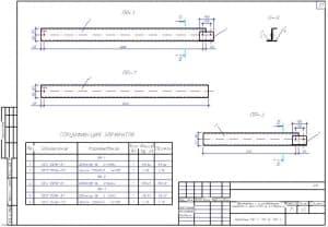 13.Сборочный чертеж прогонов ПР-1, ПР-2 и ПР-3 с указанием размеров и со спецификацией элементов (формат А3)
